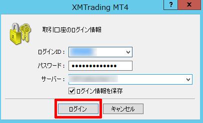 MT4のリストにサーバーを追加する方法2