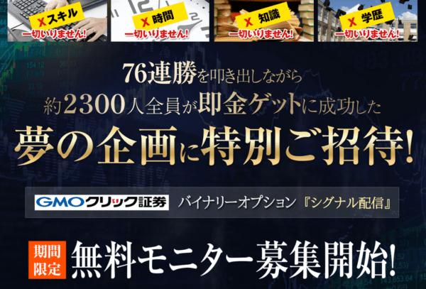 マネーメイドオンラインサロン 柴野雅樹