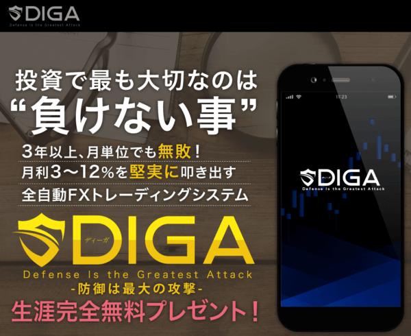 DIGA(ディーガ) 南勇気
