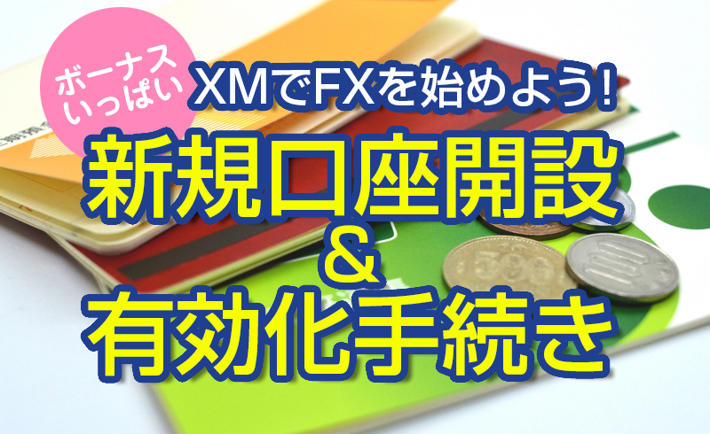 XMの新規口座開設&有効化方法