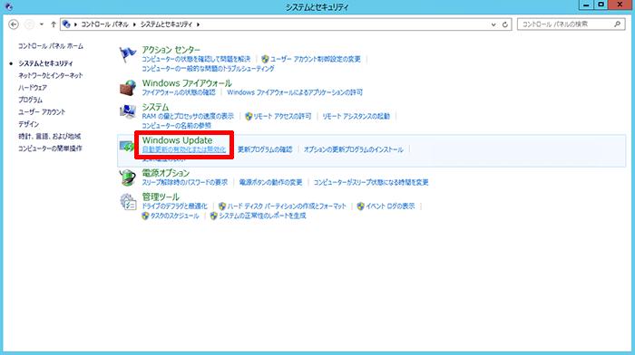 VPSのWindows Updateの自動更新の止め方