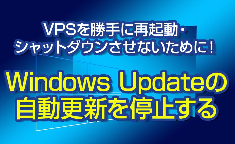 VPSを勝手に再起動・シャットダウンさせない!Windows Updateの自動更新を停止する