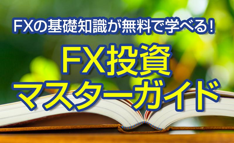 初心者必見!FXの基礎知識が無料で学べる「FX投資マスターガイド」