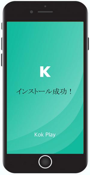 kok Playをダウンロード iOS