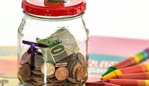 貯金できない人でも絶対にできる貯金方法
