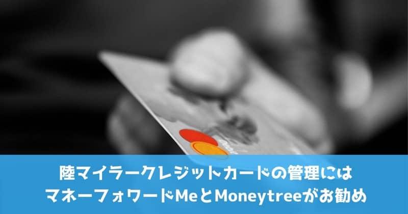 陸マイラークレジットカードの管理にはマネーフォワードMeとMoneytreeがお勧め