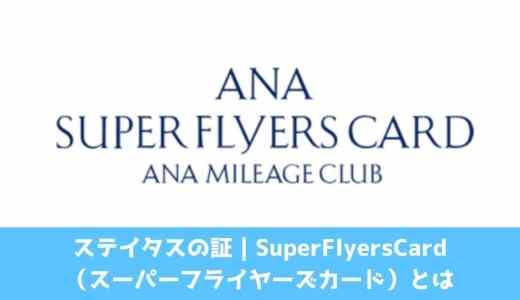 ステイタスの証|SuperFlyersCard(スーパーフライヤーズカード)とは