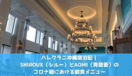 ハレクラニ沖縄宿泊記|SHIROUX(シルー)とAOMI(青碧蒼)のコロナ禍における朝食メニュー