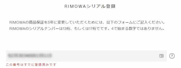 RIMOWAシリアル登録