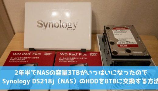 2年半でNASの容量3TBがいっぱいになったのでSynology DS218j(NAS)のHDDを8TBに交換する方法