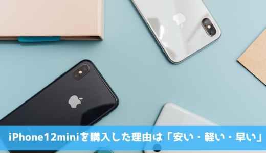 iPhone12miniを購入した理由は「安い・軽い・早い」