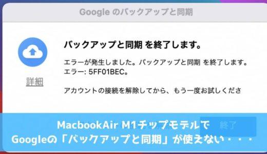 【20201217改善しました】MacbookAir M1チップモデルでGoogleの「バックアップと同期」が使えない・・・