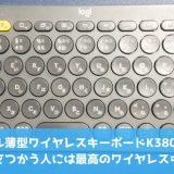 ロジクール薄型ワイヤレスキーボードK380レビュー|複数端末をつかう人には最高のワイヤレスキーボード