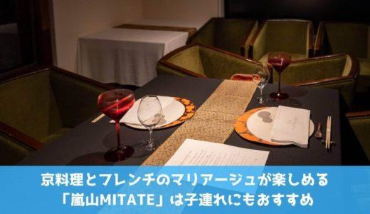 京料理とフレンチのマリアージュが楽しめる「嵐山MITATE」は子連れにもおすすめ