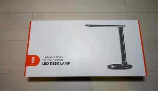 最近イチオシのメーカー「TaoTronics TT-DL13 JP (LEDデスクライト)」レビュー