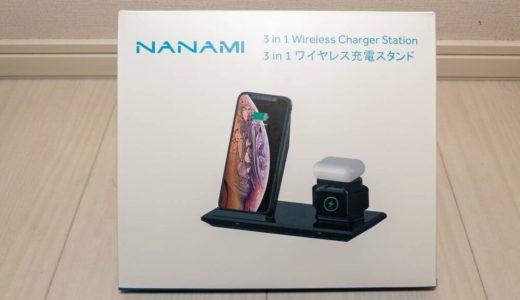 iPhone・AirPodsPro・AppleWatchが3台同時に充電できるNANAMI ワイヤレス充電器 3in1レビュー