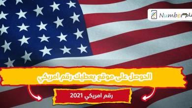 Photo of رقم امريكي جاهز مع كود 2021 تفعيل الواتساب برقم امريكي مضمون