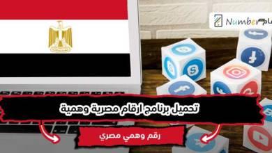 Photo of الحصول على رقم مصري وهمي للواتس اب 2021 و تحميل برنامج ارقام مصرية وهمية