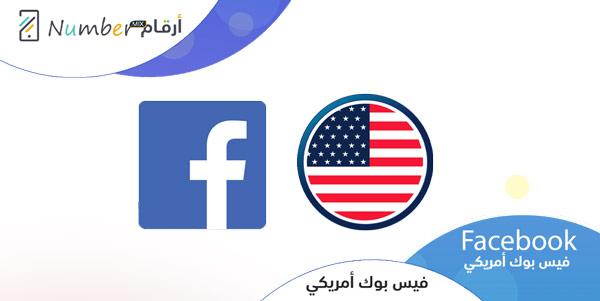 عمل حساب فيس بوك برقم امريكي مع وصول رمز التفعيل fb-us-acc-008.jpg