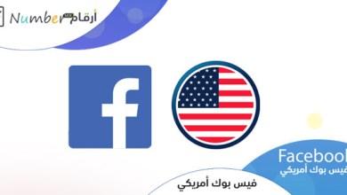 Photo of شرح عمل حساب فيس بوك برقم امريكي 2021 بطريقة مضمونة جدًا