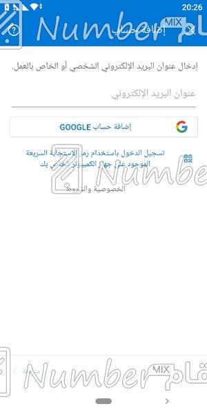 إنشاء حساب هوتميل Hotmail و تسجيل دخول هوتميل