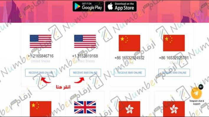 الحصول على رقم وهمي سعودي مؤقت للواتس اب 2021 بطريقة مضمونة
