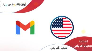 Photo of أفضل حساب جيميل امريكي جاهز و انشاء حساب Google Play امريكي 2021