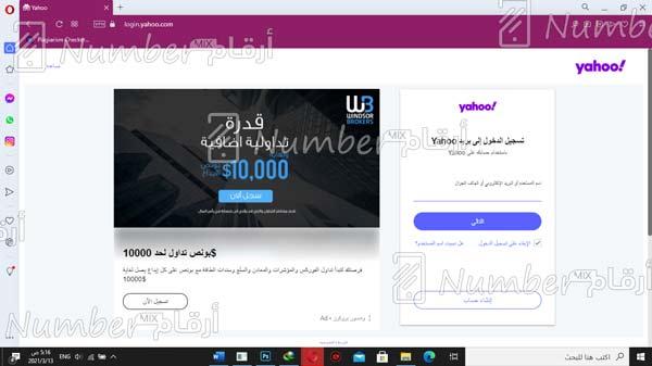 تسجيل دخول ياهو عربي للكمبيوتر