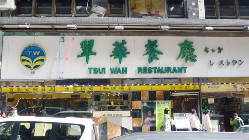 Tsui Wah Restaurant Hong Kong Nomss.com Delicious Food Photography Healthy Travel Lifestyle