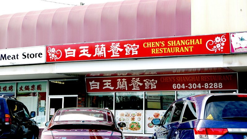 chens shanghai cuisine richmond chinese restaurant chinese bites instanomss nomss food photography healthy travel lifestyle canada - Shanghai Kitchen