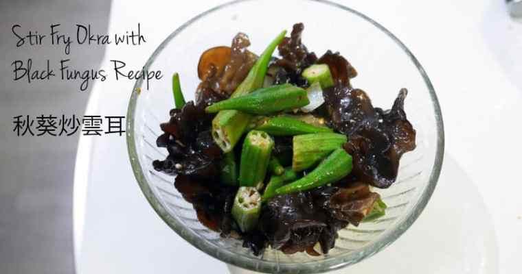 Stir Fry Okra Black Fungus Recipe | 秋葵炒雲耳