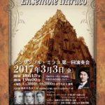 3月3日アンサンブルミラコ第1回演奏会