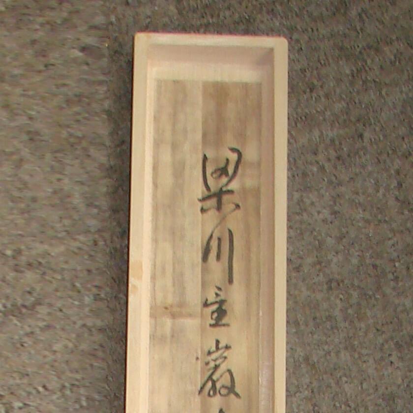paulownia box 004