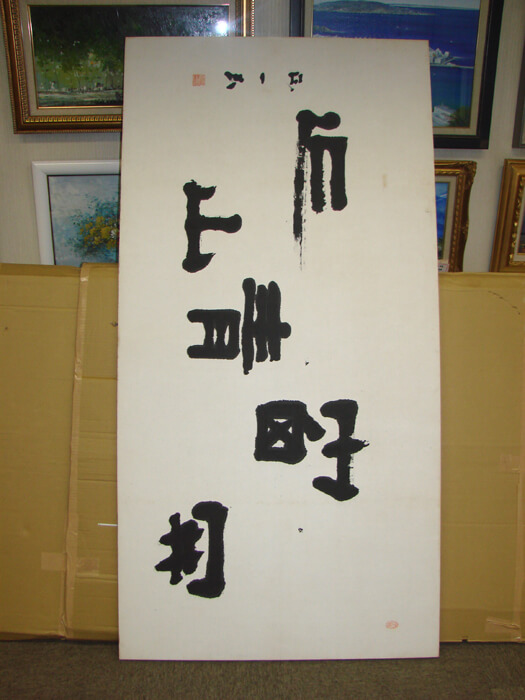 Big Kakejiku Hanging Scroll Mounted