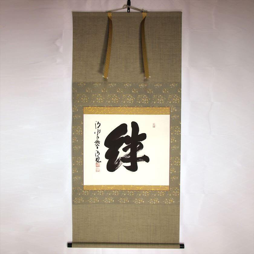 kakejiku_seihan_kizuna001