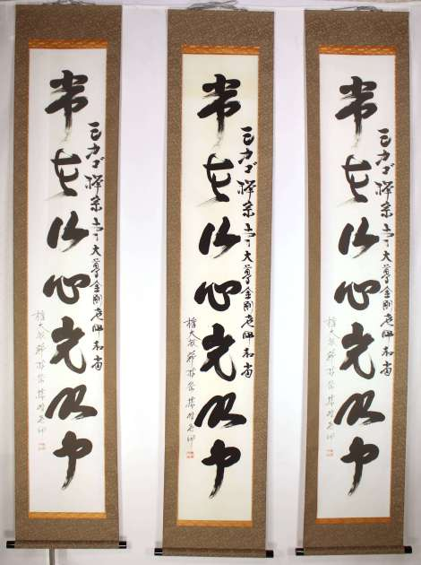 reproduction order calligraphy Soyu Matsuoka