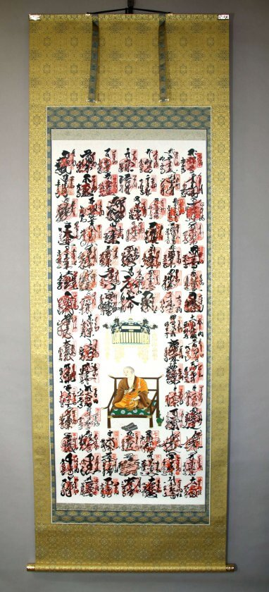 Shikoku Pilgrimage 88 kakejiku hanging scroll Japanese mounting Swiss shop