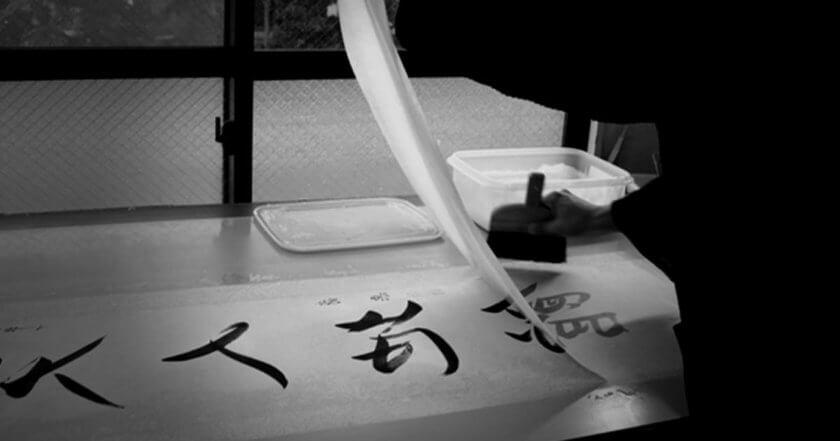 Order of Producing Kakejiku Hanging Scroll from the Customer in Switzerland Who Plays Aikidō | Rinpoe-mikiri Mounting Style.
