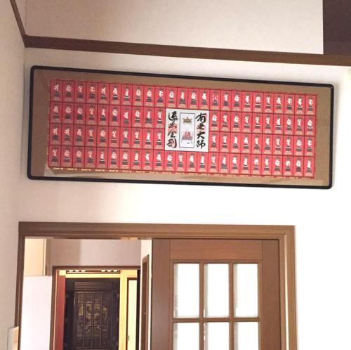 四国八十八ヶ所 ご開創1,200年記念 御影札 額装 横 リビング