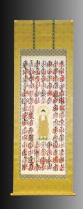 NO.19 四国八十八ヶ所表装 麗雅 (本仏仕立)