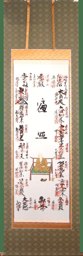 神戸市長田区 真言十八本山 掛軸 表装