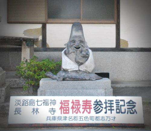 長林寺 福禄寿