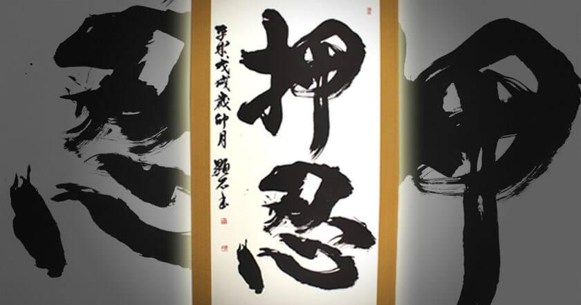 書道家・ 田中康弘 (顕石)氏の作品の掛軸表装依頼 | 神戸市垂水区
