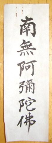 南無阿弥陀仏 六字名号 台紙張り 東本願寺表装