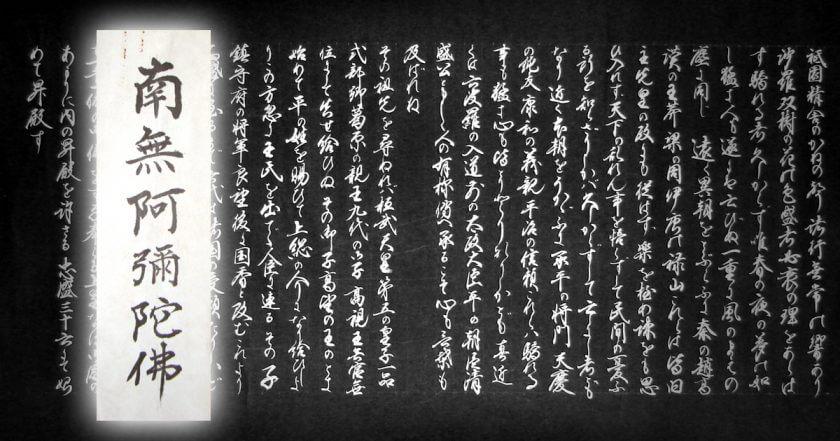 南無阿弥陀仏 六字名号 台紙張り 東本願寺表装 平家物語 巻物