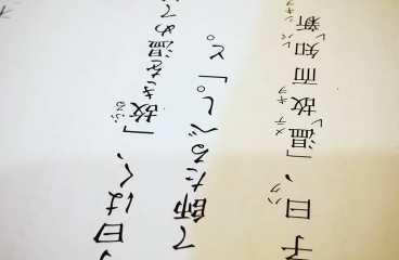 懐かしの漢文