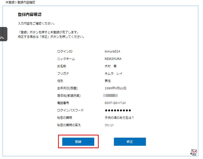 Vプリカ 登録確認