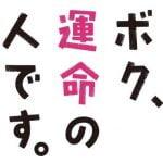 【ボク運】山下智久(山P)の正体は?原作や最終回ネタバレも!