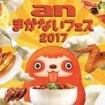まかないフェス東京2017はいつまで?おすすめメニューや口コミも!