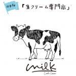 生クリーム専門店ミルク(新宿)のテイクアウトメニューや口コミは?